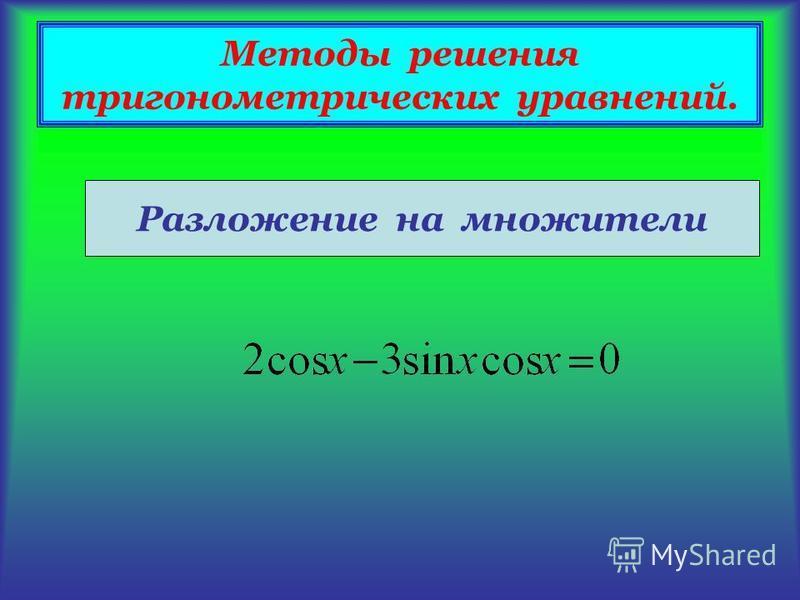 Методы решения тригонометрических уравнений. Разложение на множители