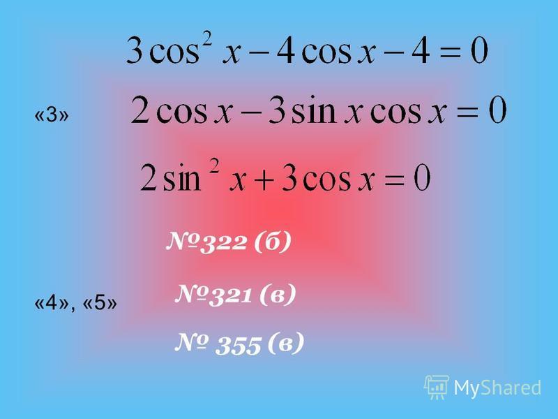 «3» «4», «5» 322 (б) 321 (в) 355 (в)