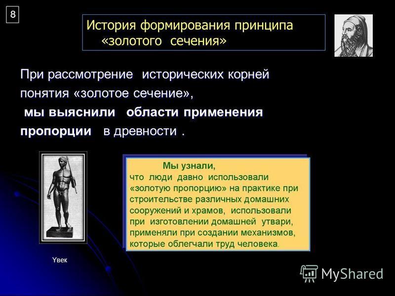 При рассмотрение исторических корней понятия «золотое сечение», мы выяснили области применения мы выяснили области применения пропорции в древности. 8 История формирования принципа «золотого сечения» Yвек