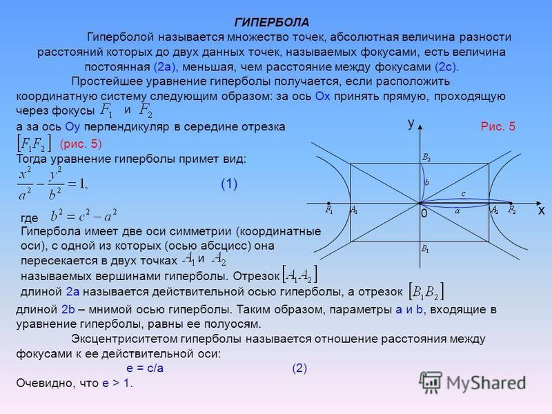 ГИПЕРБОЛА Гиперболой называется множество точек, абсолютная величина разности расстояний которых до двух данных точек, называемых фокусами, есть величина постоянная (2 а), меньшая, чем расстояние между фокусами (2 с). Простейшее уравнение гиперболы п