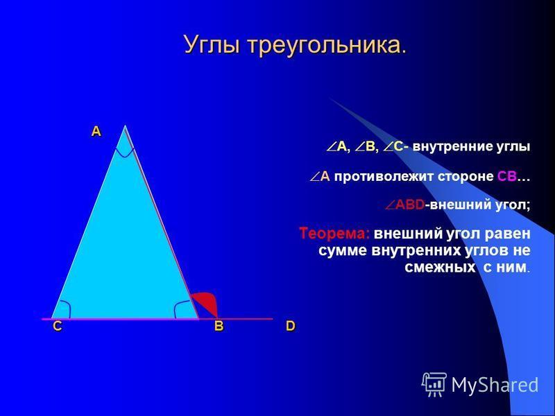 Треугольником также называется часть плоскости ограниченная отрезками АВ, ВС, АС. А С В А, В, С – вершины. АВ, ВС, СА-стороны. АВС, ВСА, САВ-углы треугольника,( А, В, С или α, β, γ ).