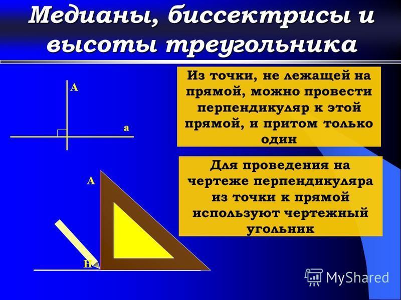 Треугольник с вершинами A, B, C, и сторонами AB, BC, CA A C B A C B A1A1 C1C1 B1B1 Сумма длин трех сторон треугольника называется его периметром Каждый из этих треугольников можно наложить на другой так, что они полностью совместятся, т.е. попарно со