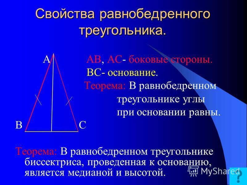Равных сторон нет – разносторонние Равных сторон нет – разносторонние Две равные стороны – равнобедренные Все стороны равны – равносторонние