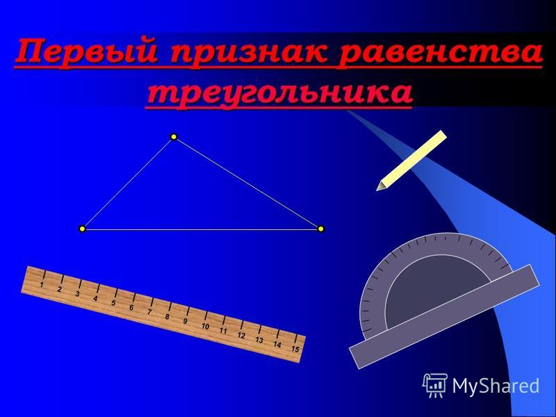 Виды треугольников Виды треугольников остроугольный прямоугольный тупоугольный