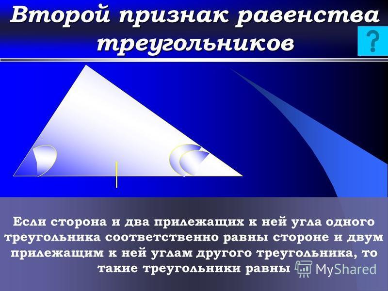Первый признак равенства треугольников Если две стороны и угол между ними одного треугольника соответственно равны двум сторонам и углу между ними другого треугольника, то такие треугольники равны