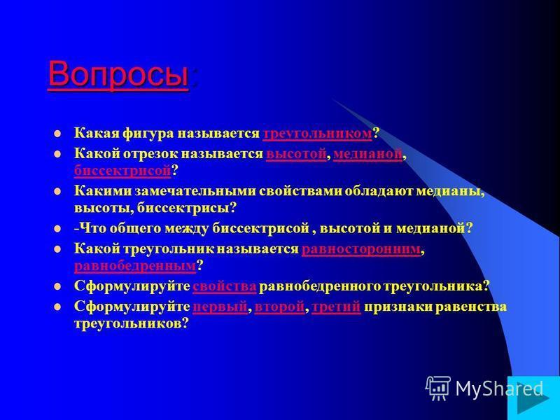 123456789101112131415 123456 7 89101112131415 Построение треугольника. треугольника