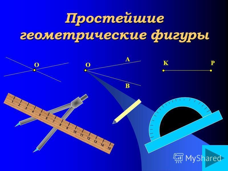 «Я думаю, что никогда до настоящего времени мы не жили в такой геометрический период. Всё вокруг – геометрия» Ле Корбюзье