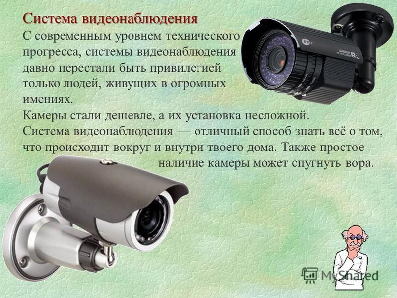 Система видеонаблюдения С современным уровнем технического прогресса, системы видеонаблюдения давно перестали быть привилегией только людей, живущих в огромных имениях. Камеры стали дешевле, а их установка несложной. Система видеонаблюдения отличный