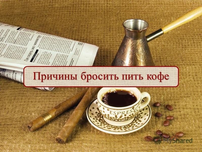 Причины бросить пить кофе