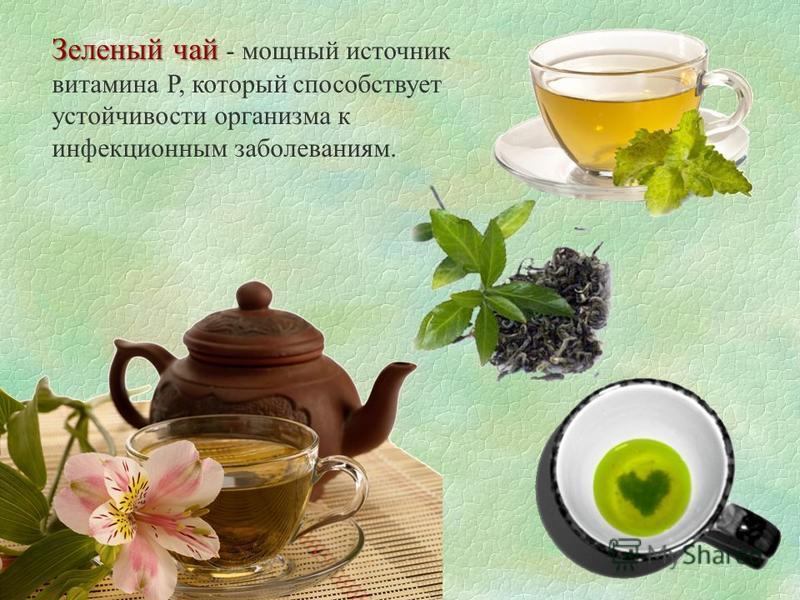 Зеленый чай Зеленый чай - мощный источник витамина Р, который способствует устойчивости организма к инфекционным заболеваниям.