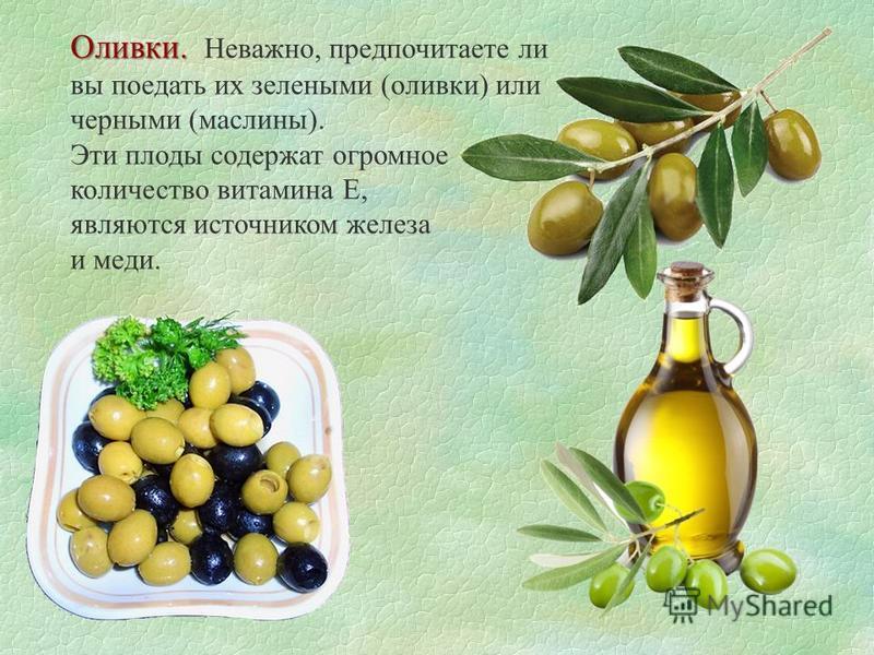 Оливки. Оливки. Неважно, предпочитаете ли вы поедать их зелеными (оливки) или черными (маслины). Эти плоды содержат огромное количество витамина Е, являются источником железа и меди.
