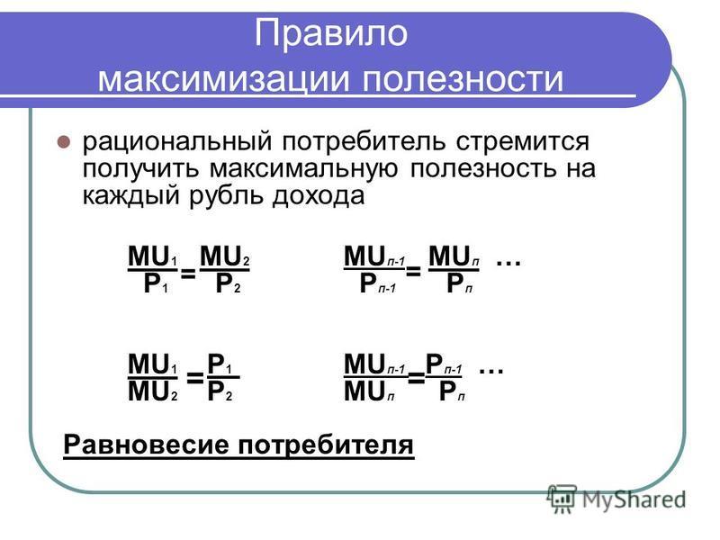 Правило максимизации полезности рациональный потребитель стремится получить максимальную полезность на каждый рубль дохода МU 1 МU 2 МU п-1 МU п … Р 1 Р 2 Р п-1 Р п МU 1 Р 1 МU п-1 Р п-1 … МU 2 Р 2 МU п Р п Равновесие потребителя = = ==