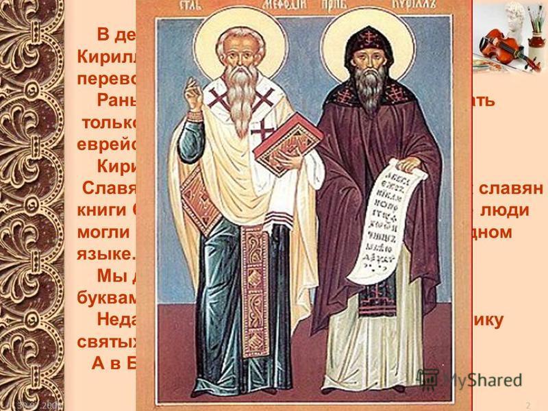 В девятом веке два греческих монаха- Кирилл и Мефодий- совершили настоящий переворот в умах христиан. Раньше считалось, что могут существовать только три языка: латинский, греческий и еврейский. Кирилл и Мефодий не только создали Славянскую азбуку, н