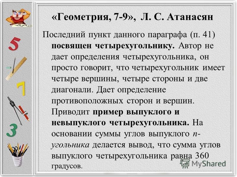 «Геометрия, 7-9», Л. С. Атанасян Последний пункт данного параграфа (п. 41) посвящен четырехугольнику. Автор не дает определения четырехугольника, он просто говорит, что четырехугольник имеет четыре вершины, четыре стороны и две диагонали. Дает опреде