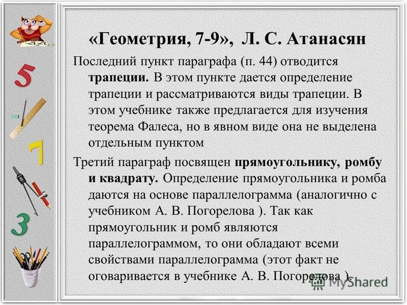 «Геометрия, 7-9», Л. С. Атанасян Последний пункт параграфа (п. 44) отводится трапеции. В этом пункте дается определение трапеции и рассматриваются виды трапеции. В этом учебнике также предлагается для изучения теорема Фалеса, но в явном виде она не в