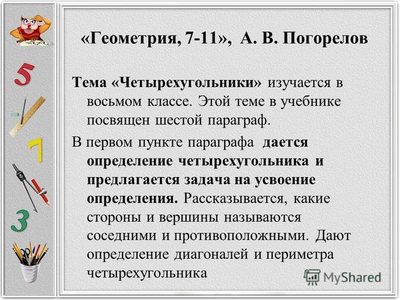 «Геометрия, 7-11», А. В. Погорелов Тема «Четырехугольники» изучается в восьмом классе. Этой теме в учебнике посвящен шестой параграф. В первом пункте параграфа дается определение четырехугольника и предлагается задача на усвоение определения. Рассказ