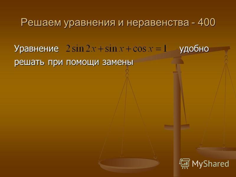 Решаем уравнения и неравенства - 400 Уравнение удобно решать при помощи замены
