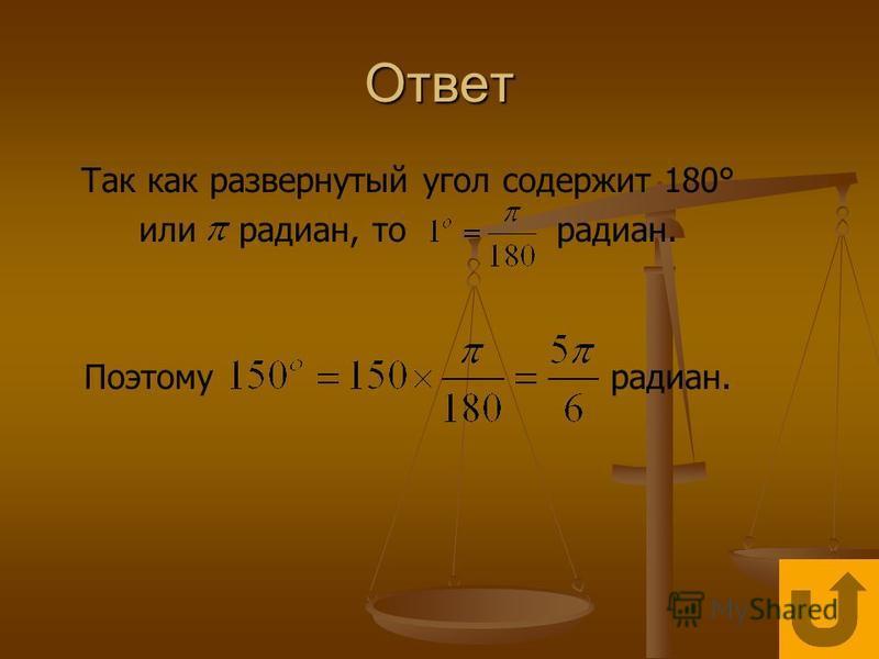 Ответ Так как развернутый угол содержит 180° или радиан, то радиан. Поэтому радиан.