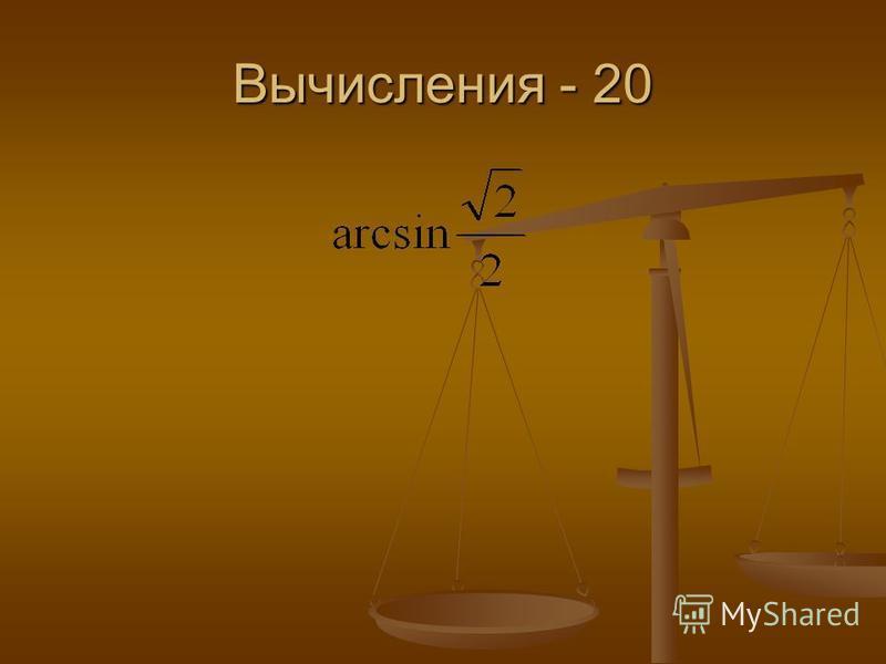 Вычисления - 20