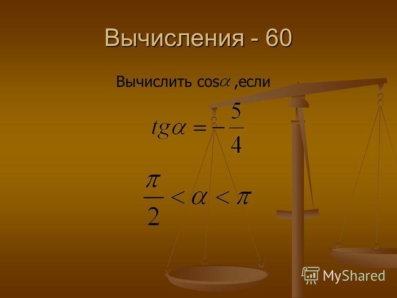 Вычисления - 60 Вычислить cos,если