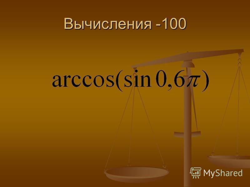 Вычисления -100