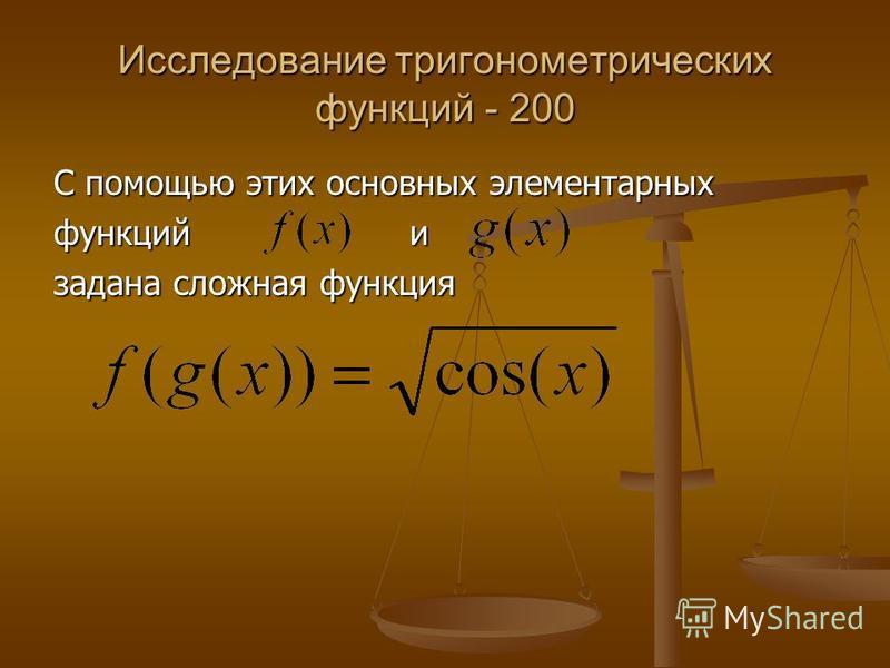 Исследование тригонометрических функций - 200 С помощью этих основных элементарных функцийи задана сложная функция