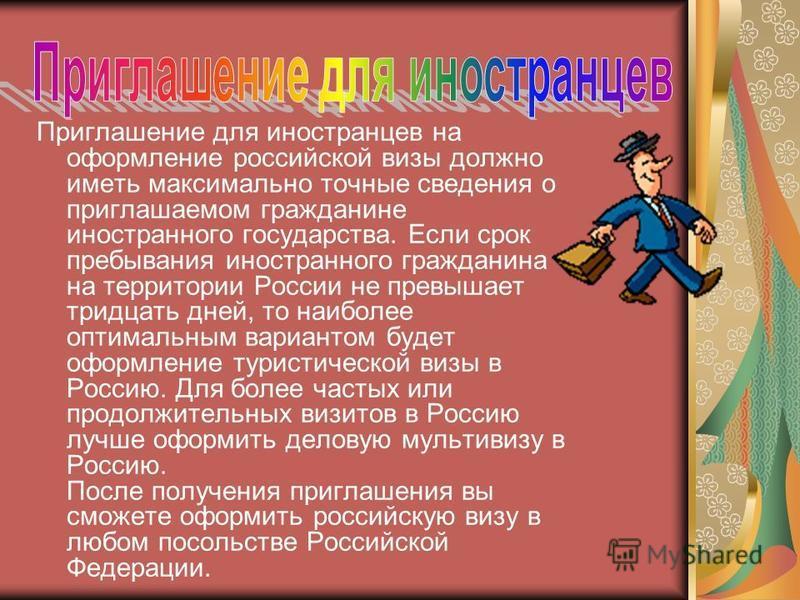 Приглашение для иностранцев на оформление российской визы должно иметь максимально точные сведения о приглашаемом гражданине иностранного государства. Если срок пребывания иностранного гражданина на территории России не превышает тридцать дней, то на