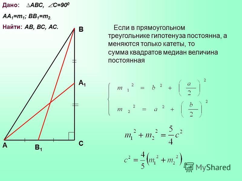 Дано: АВС, С=90 0 АА 1 =m 1 ; BB 1 =m 2. Найти: АВ, ВС, АС. Если в прямоугольном треугольнике гипотенуза постоянна, а меняются только катеты, то сумма квадратов медиан величина постоянная В А С В1В1 А1А1