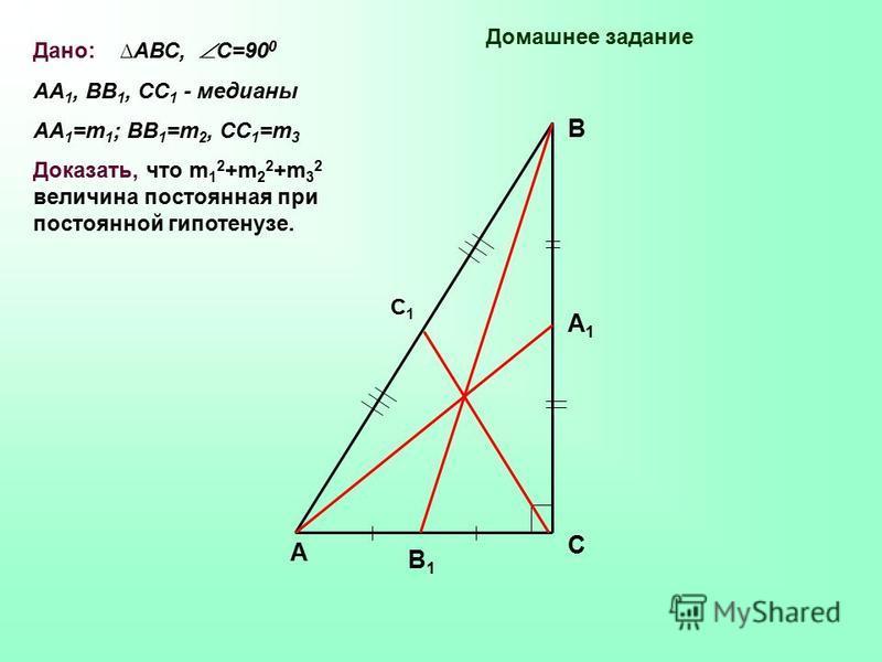 Дано: АВС, С=90 0 АА 1, ВВ 1, СС 1 - медианы АА 1 =m 1 ; BB 1 =m 2, СС 1 =m 3 Доказать, что m 1 2 +m 2 2 +m 3 2 величина постоянная при постоянной гипотенузе. В А С В1В1 А1А1 С1С1 Домашнее задание