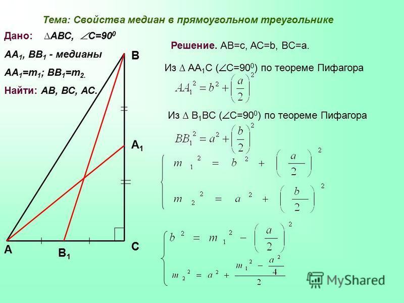 В А С В1В1 А1А1 Дано: АВС, С=90 0 АА 1, ВВ 1 - медианы АА 1 =m 1 ; BB 1 =m 2. Найти: АВ, ВС, АС. Решение. АВ=с, АС=b, BC=a. Из АА 1 С ( С=90 0 ) по теореме Пифагора Из B 1 BС ( С=90 0 ) по теореме Пифагора Тема: Свойства медиан в прямоугольном треуго