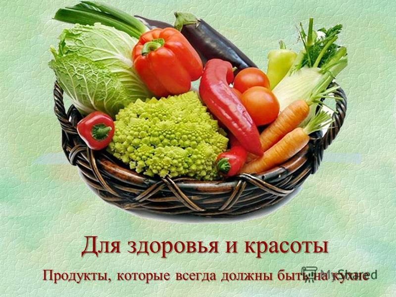 Для здоровья и красоты Продукты, которые всегда должны быть на кухне