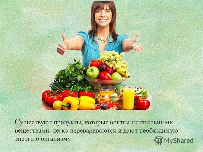 С уществуют продукты, которые богаты питательными веществами, легко перевариваются и дают необходимую энергию организму.