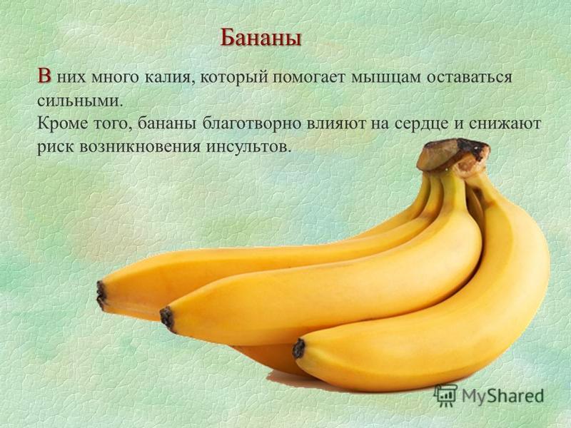 В В них много калия, который помогает мышцам оставаться сильными. Кроме того, бананы благотворно влияют на сердце и снижают риск возникновения инсультов. Бананы