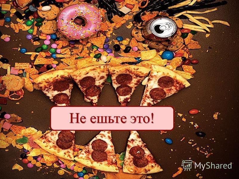Не ешьте это!