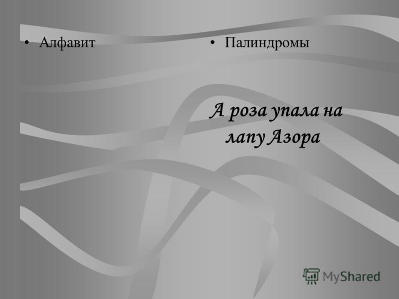 Алфавит Палиндромы А роза упала на лапу Азора