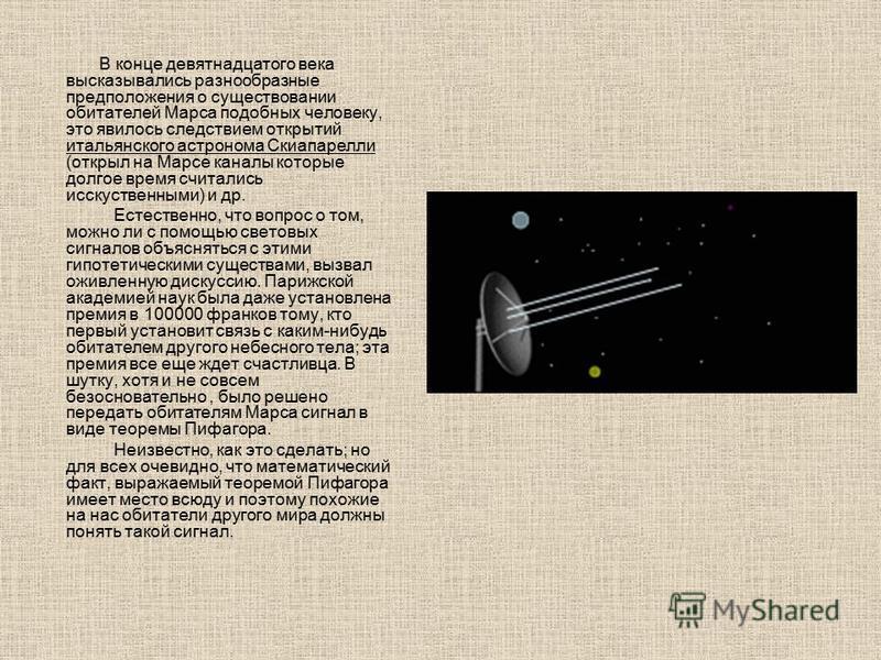 В конце девятнадцатого века высказывались разнообразные предположения о существовании обитателей Марса подобных человеку, это явилось следствием открытий итальянского астронома Скиапарелли (открыл на Марсе каналы которые долгое время считались искусс