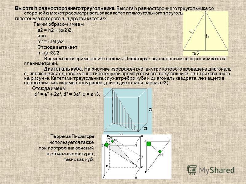 Высота h равностороннего треугольника. Высота h равностороннего треугольника со стороной а может рассматриваться как катет прямоугольного треугольника, гипотенуза которого а, а другой катет a/2. Таким образом имеем a2 = h2 + (a/2)2, или h2 = (3/4)a2.