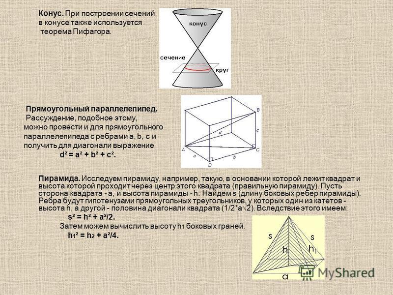Конус. При построении сечений в конусе также используется теорема Пифагора. Прямоугольный параллелепипед. Рассуждение, подобное этому, можно провести и для прямоугольного параллелепипеда с ребрами a, b, с и получить для диагонали выражение d² = a² +