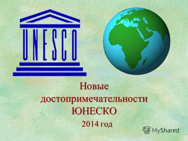 Новые достопримечательности ЮНЕСКО 2014 год