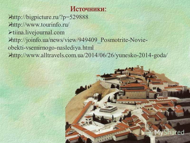 Источники: http://bigpicture.ru/?p=529888 http://www.tourinfo.ru/ tiina.livejournal.com http://joinfo.ua/news/view/949409_Posmotrite-Novie- obekti-vsemirnogo-naslediya.html http://www.alltravels.com.ua/2014/06/26/yunesko-2014-goda/