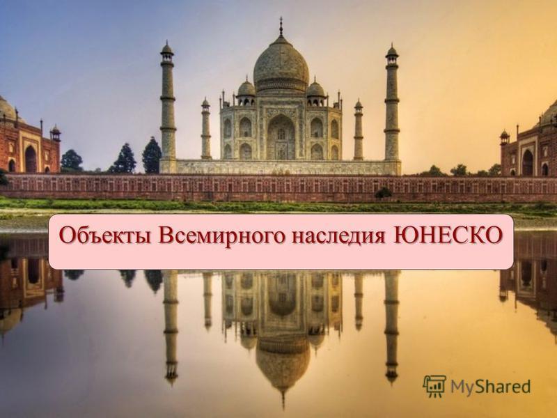 Объекты Всемирного наследия ЮНЕСКО