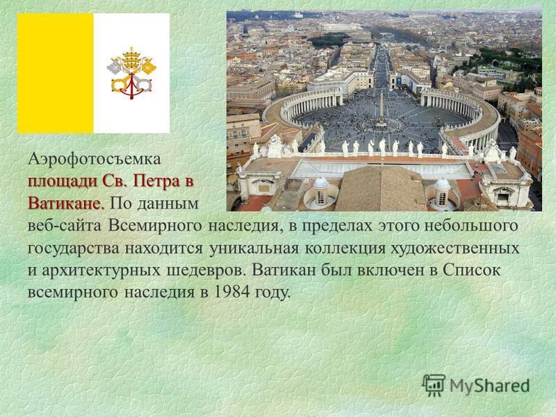 Аэрофотосъемка площади Св. Петра в Ватикане. Ватикане. По данным веб-сайта Всемирного наследия, в пределах этого небольшого государства находится уникальная коллекция художественных и архитектурных шедевров. Ватикан был включен в Список всемирного на