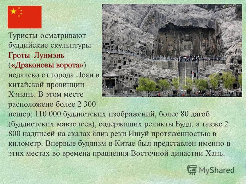 Туристы осматривают буддийские скульптуры Гроты Лунмэнь «Драконовы ворота» («Драконовы ворота») недалеко от города Лоян в китайской провинции Хэнань. В этом месте расположено более 2 300 пещер; 110 000 буддистских изображений, более 80 даг об (буддис