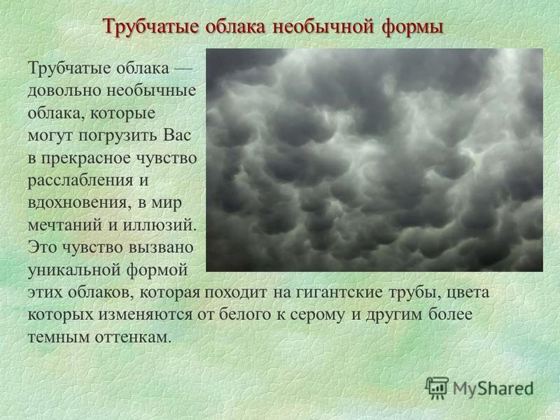 Трубчатые облака необычной формы Трубчатые облака довольно необычные облака, которые могут погрузить Вас в прекрасное чувство расслабления и вдохновения, в мир мечтаний и иллюзий. Это чувство вызвано уникальной формой этих облаков, которая походит на