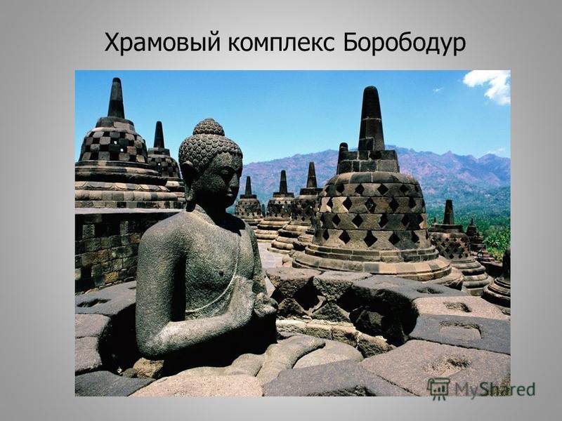 Храмовый комплекс Борободур