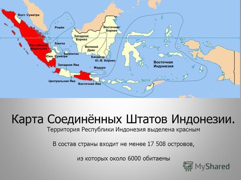 Карта Соединённых Штатов Индонезии. Территория Республики Индонезия выделена красным В состав страны входит не менее 17 508 островов, из которых около 6000 обитаемы
