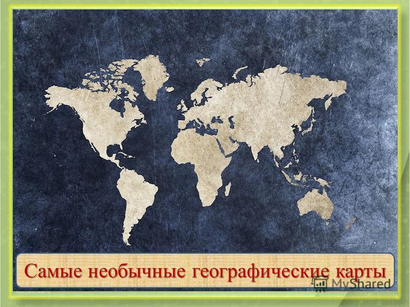 Самые необычные географические карты