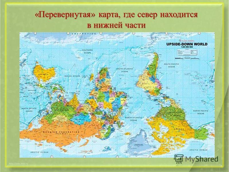«Перевернутая» карта, где север находится в нижней части