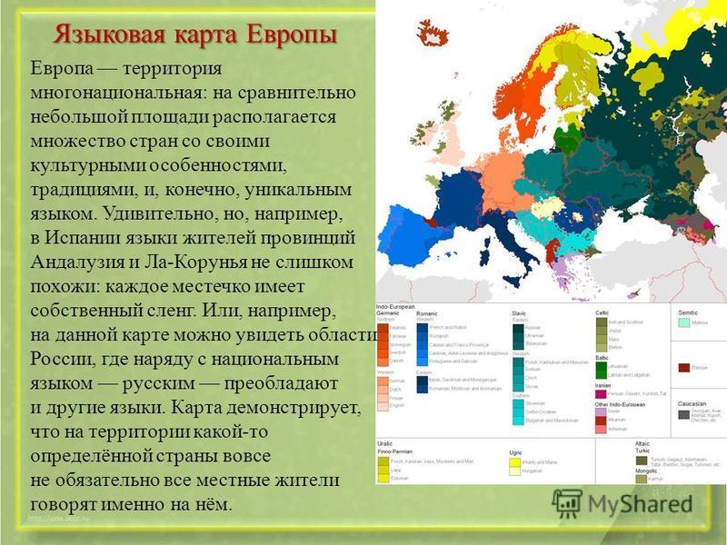 Языковая карта Европы Европа территория многонациональная: на сравнительно небольшой площади располагается множество стран со своими культурными особенностями, традициями, и, конечно, уникальным языком. Удивительно, но, например, в Испании языки жите
