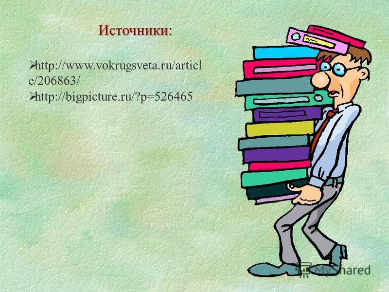 http://www.vokrugsveta.ru/articl e/206863/ http://bigpicture.ru/?p=526465 Источники: